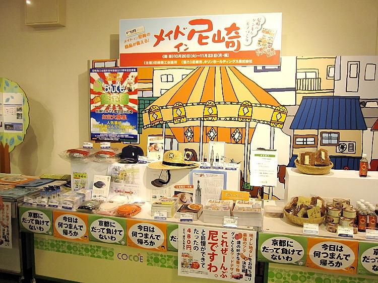 JR尼崎駅前COCOEに行ってきました。