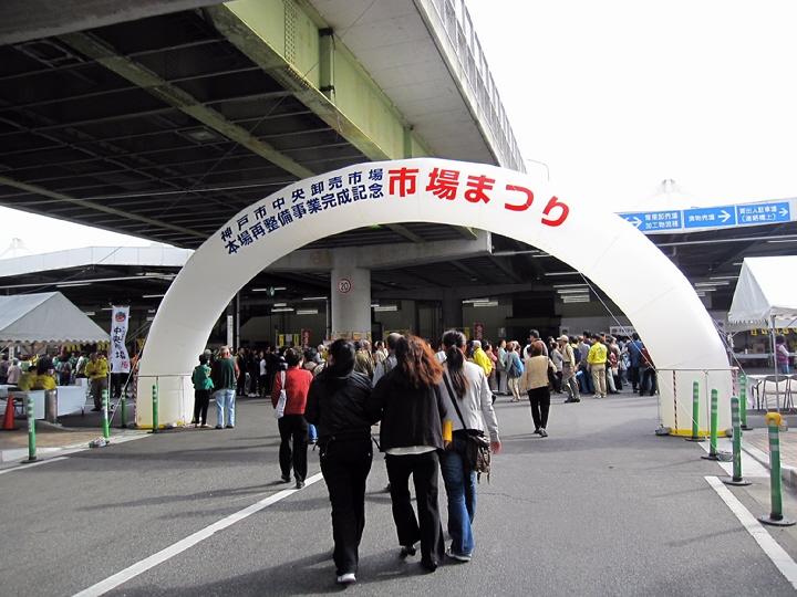 神戸中央卸売市場・市場まつりに行きました。