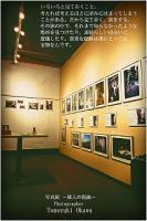 大川写真展
