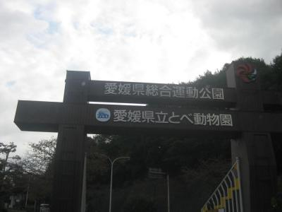 県総合運動公園の入口