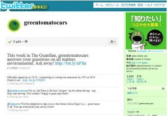 090930_greentomatocars02.jpg
