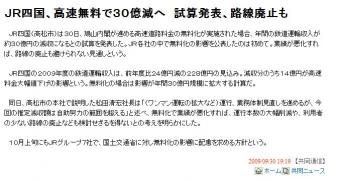 090930_jrshikoku01.jpg