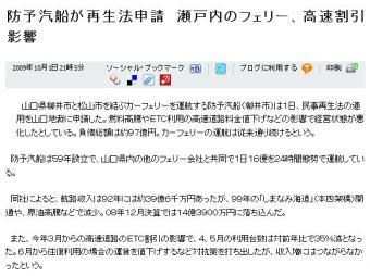 091002_boyokisen01.jpg