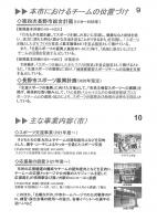 AC長野パルセイロ「Jリーグ準加盟」申請に必要な支援文書について1