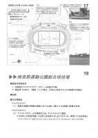AC長野パルセイロ「Jリーグ準加盟」申請に必要な支援文書について5