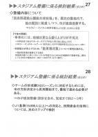 AC長野パルセイロ「Jリーグ準加盟」申請に必要な支援文書について11