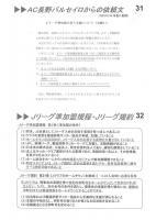 AC長野パルセイロ「Jリーグ準加盟」申請に必要な支援文書について13