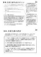 AC長野パルセイロ「Jリーグ準加盟」申請に必要な支援文書について14