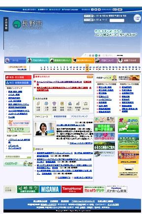 長野市新ホームページ