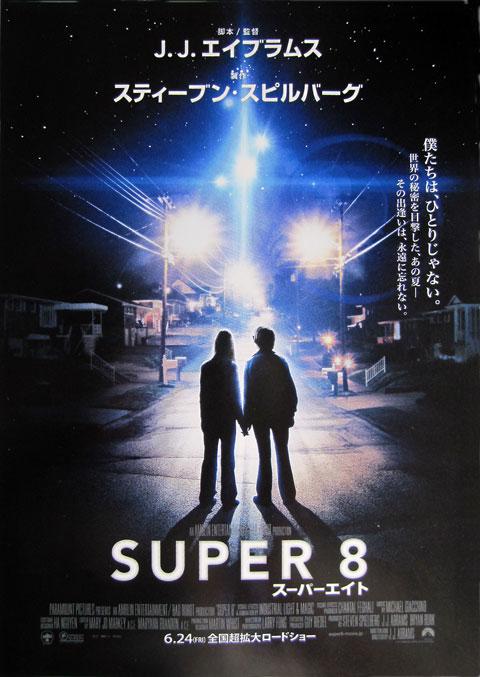SUPER 8 スーパーエイト