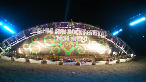RSR2011 0812 ゲート 夜
