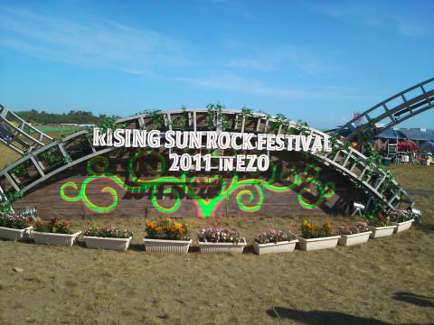 RSR2011 0812 ゲート昼