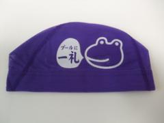 かえる君 紫-白250