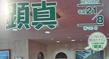 顕真 平成21年8月号