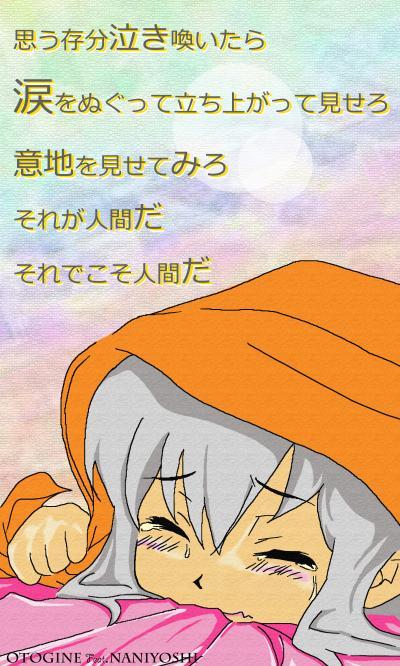 Otogine feat. Naniyoshi