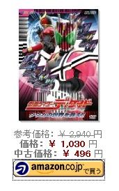 ディケイド DVD