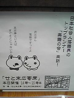 2/26(末広・ビラ)