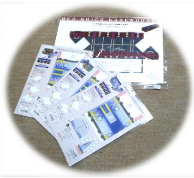 横浜赤煉瓦倉庫のお土産2009-02