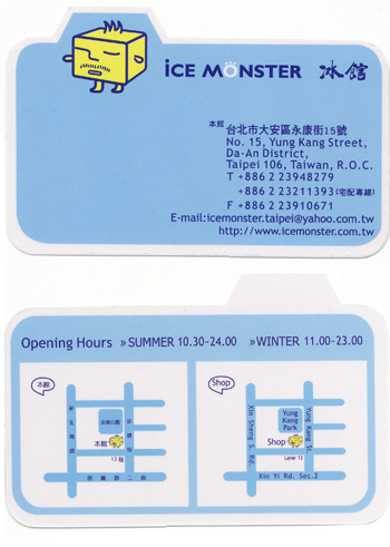 冰館ショップカード