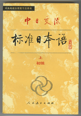 「標準日本語」人民教育出版社