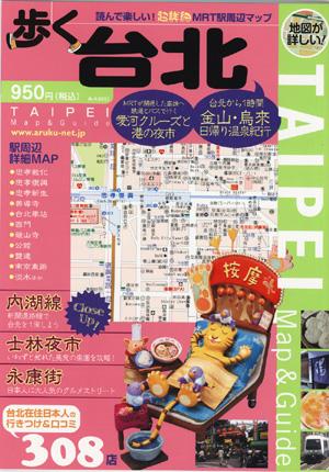 歩く台北 2009~2010