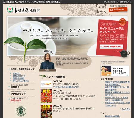 長順名茶永康店の公式サイト