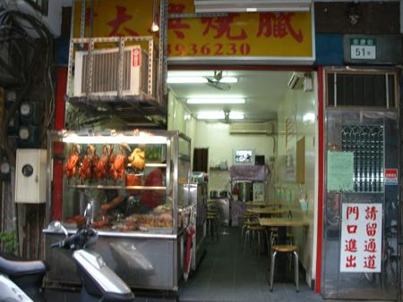 香港太興燒臘