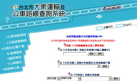 台北市大衆運輸及公車路線査詢系統
