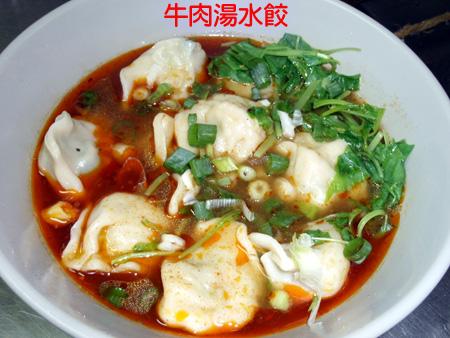 牛肉湯水餃