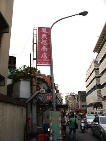 越南小吃(鳳燕越南店)
