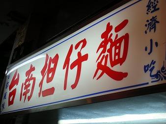 台南担仔麵