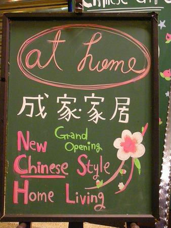 成家(AT HOME)