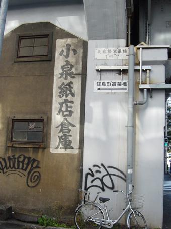 浅草橋駅高架下06
