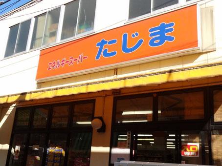 エネルギースーパー