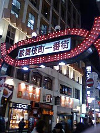 歌舞伎町7