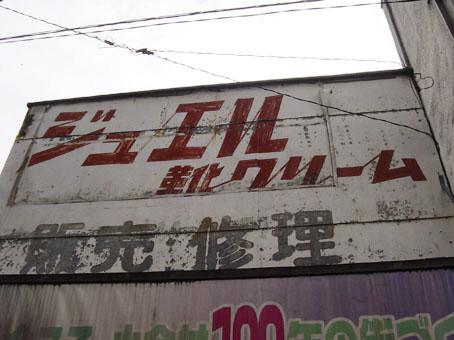 武蔵小金井3