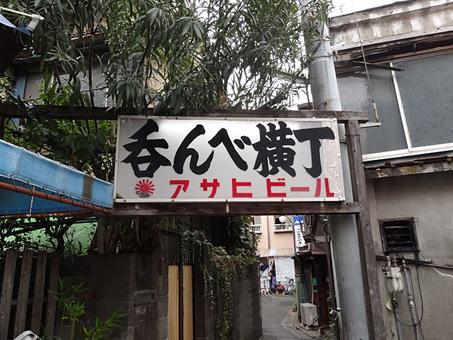 呑んベ横丁10