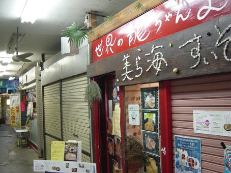 沖縄タウン02