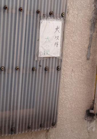 泪橋・山谷07