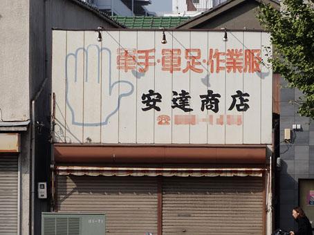 千住大橋04