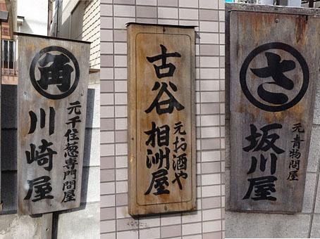 千住大橋06