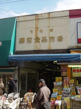 下北沢駅前食品市場01