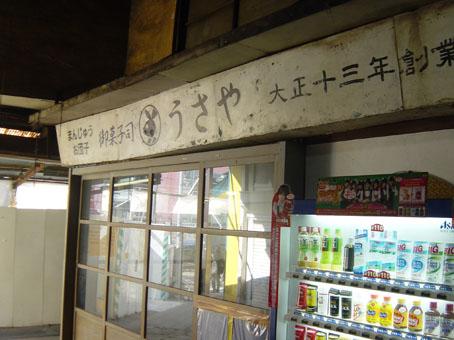 下北沢駅前食品市場05