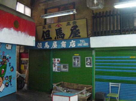 下北沢駅前食品市場07