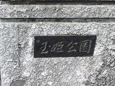 玉姫公園0
