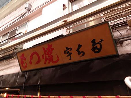 京成立石11