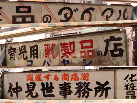 京成立石05