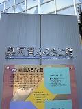 奥阿賀ふるさと館2