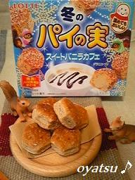 冬のパイの実