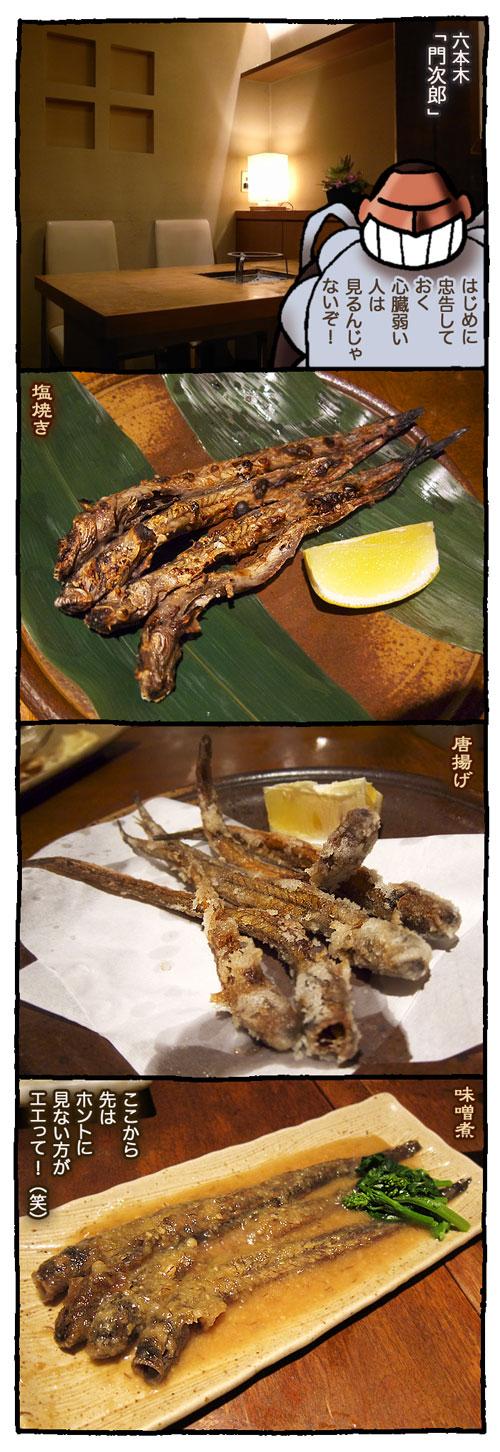 11monjiro1.jpg